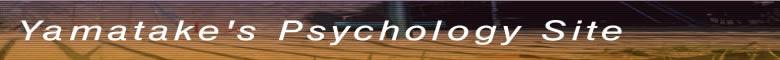 山竹伸二の心理学サイト